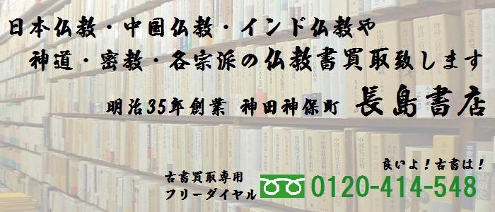 仏教書買取致します  仏教に関する古書買取は、神田神保町の長島書店へ  仏教書出張買取・古本宅配買取致します